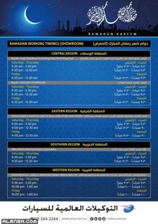 اوقات دوام التوكيلات العالمية في رمضان