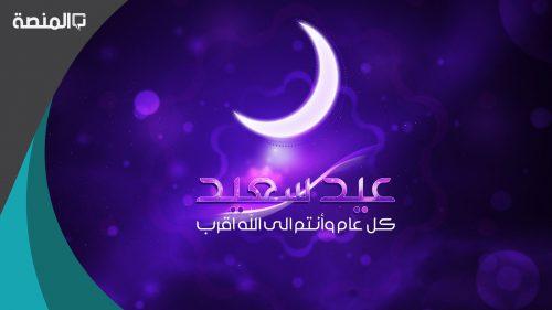 موعد عيد الفطر 2021 سلطنة عمان