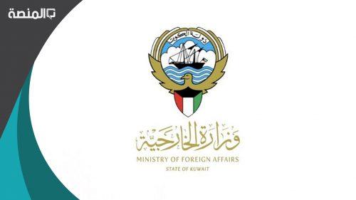 من هو اول وزير خارجيه في الكويت