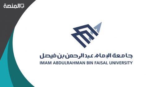 تخصصات جامعة الامام عبدالرحمن بن فيصل 1442/2021