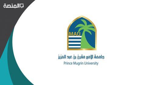 تخصصات جامعة الامير مقرن بالمدينة المنورة 1442