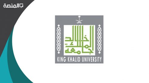 تخصصات جامعة الملك خالد للبنات 1442