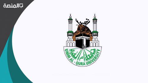 تخصصات جامعة ام القرى الجديدة 1442