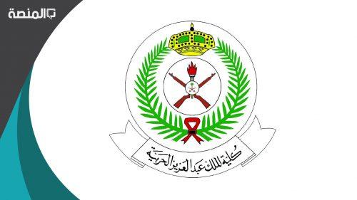 تخصصات كلية الملك عبدالعزيز الحربية 1442