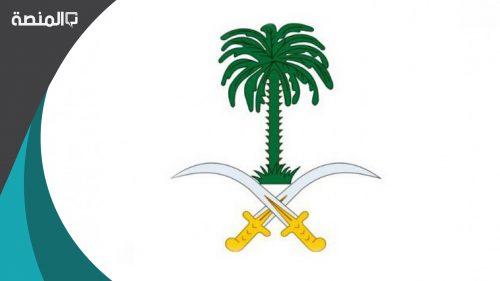 ترمز النخلة في شعار المملكة العربية السعودية