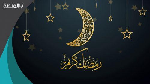 تغريدات دينية عن شهر رمضان 2021