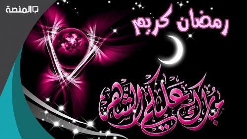 كم مرة ذكر شهر رمضان بالقرآن الكريم