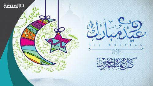 تهنئة رسمية بمناسبة عيد الفطر المبارك 2021