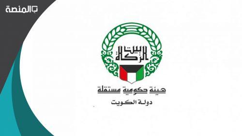 حجز موعد بيت الزكاة الكويتي 2021
