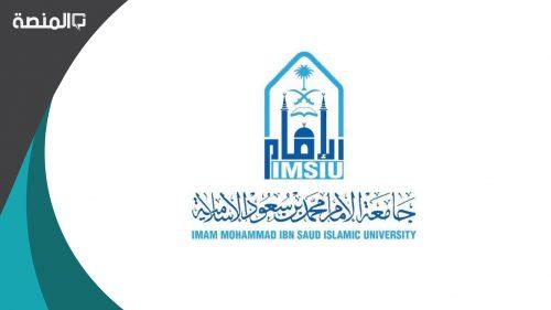 حساب المعدل جامعة الامام التعليم عن بعد