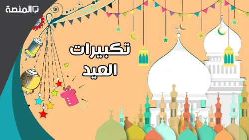 حكم التكبير الجماعي في العيد عند المالكية