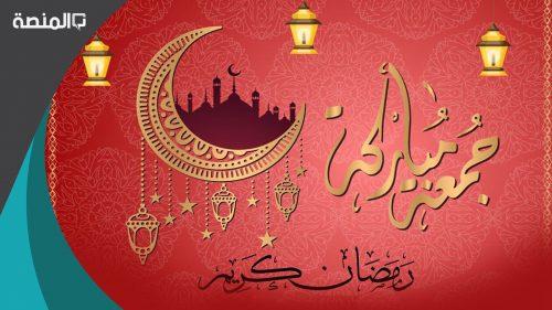 خطبة اول جمعة في رمضان مكتوبة 2021