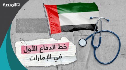 من هم خط الدفاع الأول في الإمارات