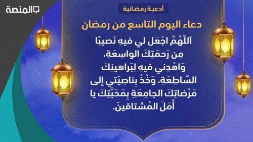 دعاء اليوم التاسع من رمضان مكتوب