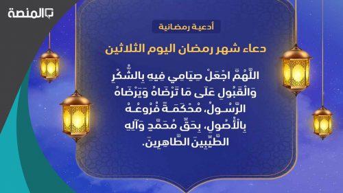 دعاء اليوم الثلاثون من رمضان مكتوب