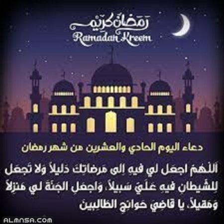 دعاء اليوم الواحد والعشرين من شهر رمضان