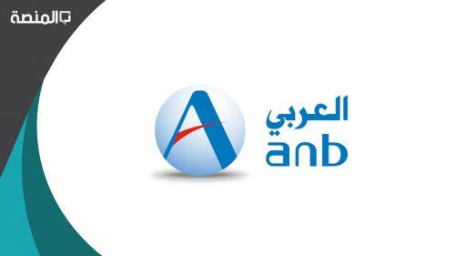 دوام البنك العربي الإسلامي في رمضان