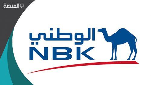 دوام البنك الوطني الكويتي في رمضان