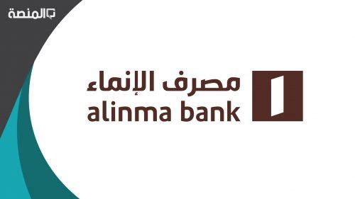 اوقات دوام بنك الانماء في رمضان 2021