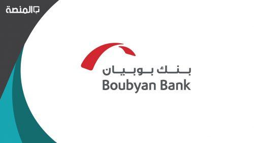 دوام بنك بوبيان في رمضان