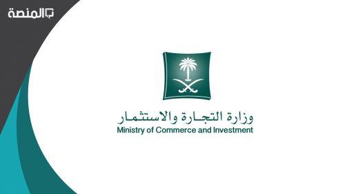 دوام وزارة التجارة في رمضان