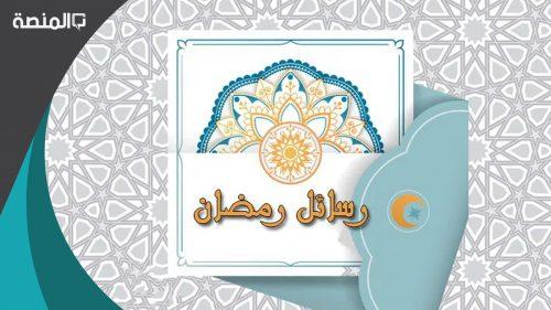 افكار مسابقات رمضانية للاطفال 2021