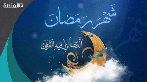 رسائل شهر رمضان 1442