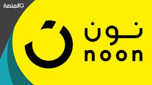 رقم الجوال في نون السعودية