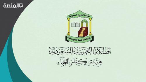 رقم فتاوى دار الافتاء السعودية المجاني