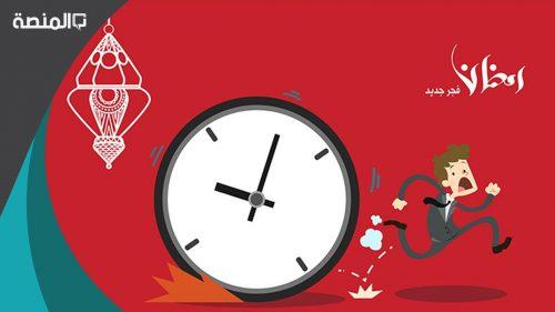 عدد ساعات الصيام في البلاد العربية رمضان 1442