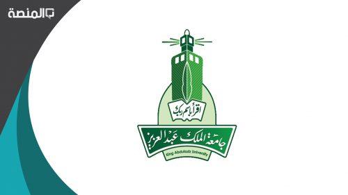 شروط الماجستير في جامعة الملك عبدالعزيز 1442