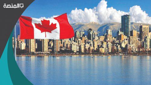 شروط الهجرة الى كندا 2021 شروط و خطوات و طريقة تقديم الهجرة إلى كندا