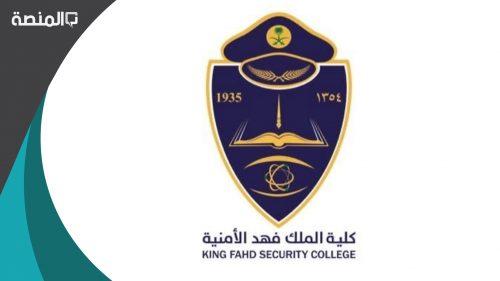 شروط كلية الملك فهد الامنية لخريجي الثانوية 1442