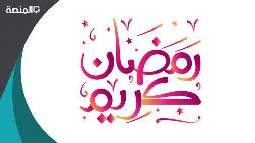 صحة حديث يا جابر هذه آخر جمعة من شهر رمضان فودعه