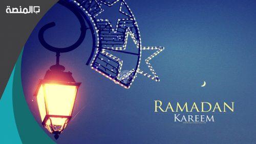 صور اللهم بارك لنا في رمضان وبلغنا ليلة القدر