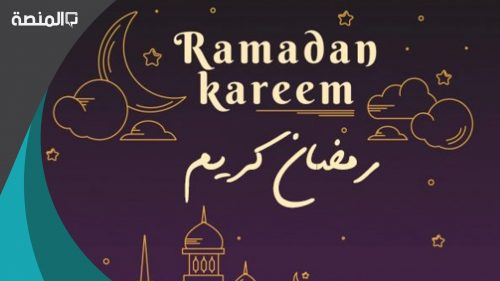 امساكية شهر رمضان 2021 البحرين