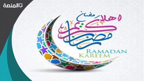 صور امساكية شهر رمضان 1442 المدينة المنورة