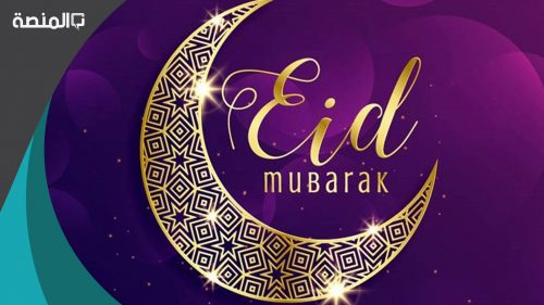 بطاقة معايدة عيد الفطر Eid Mubarak 2021