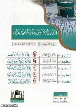 صور جدول أئمة الحرم المكي والحرم المدني في رمضان 1442