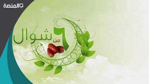 صور راح رمضان وأقبل شهر شوال