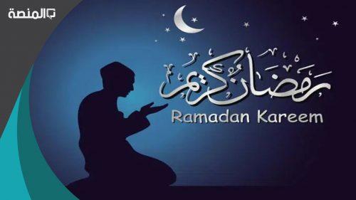 صور وعبارات عن استقبال شهر رمضان 2021