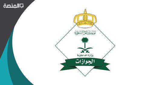 كيفية اصدار جواز سفر سعودي للاطفال 1442
