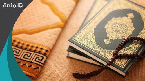 طريقه سهله لختم القران في رمضان 2021