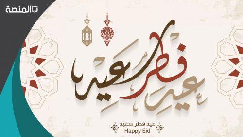 عبارات تهنئة بالعيد الفطر 2021 كلمات جميلة عن العيد