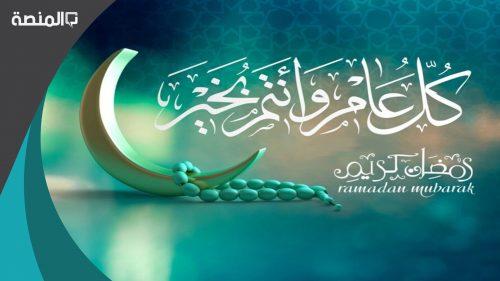 عبارات تهنئة شهر رمضان 1442