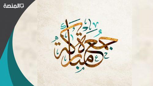 عبارات عن ثاني جمعه في رمضان