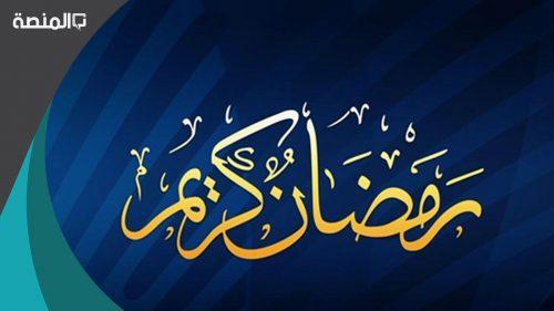 عبارات عن وداع شهر رمضان 2021