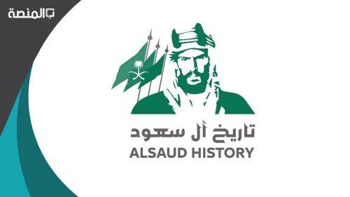 عدد ملوك السعودية من أبناء الملك عبد العزيز