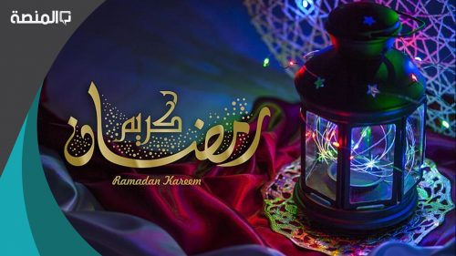 قصائد استقبال شهر رمضان 1442