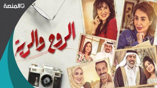 قصة مسلسل الروح والرية الكويتي